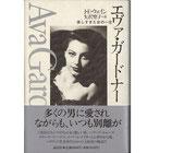 エヴァ・ガードナー・美しすぎた女の一生(映画書)