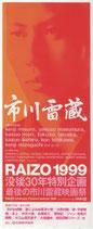 市川雷蔵・RAIZO1999(前売半券)