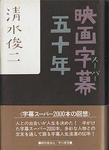 映画字幕(スーパー)五十年(映画書)