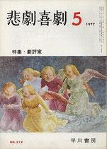悲劇喜劇・5月号(特集・劇評家/NO・319)(演劇雑誌)