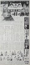 赤胴鈴之助三つ目の鳥人(DAIEI PRESS SHEET NO.736)