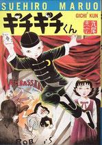 ギチギチくん(漫画)