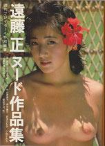 遠藤 正ヌード作品集(プレイボーイ写真文庫)
