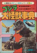 ゴジラ大怪獣事典(講談社ポケット百科シリーズ2/映画書)
