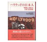 ハリウッドの日本人「映画」に現れた日米文化摩擦(映画書)