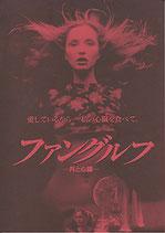 ファングルフ・月と心臓(アメリカ映画/プレスシート)