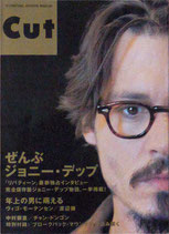 CUT・194号(表紙・ジョニー・デップ)