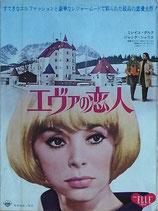 エヴァの恋人(フランス映画/プレスシート)