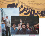 オレンジロード急行(スピードポスター、ロビーカード/松竹)