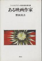 ある映画作家・フィルモグラフィ的自伝風な覚え書(映画書)