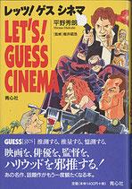 レッツ!ゲス・シネマ(映画書)