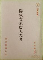 陽気な未亡人たち(準備稿(3)・映画台本)