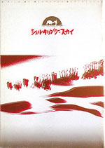 シェルタリング・スカイ(アメリカ映画/パンフレット)