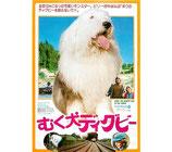 むく犬ディグビー(チラシ洋画/有楽町スバル座)