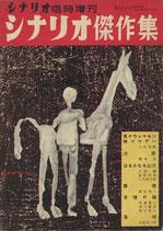 シナリオ傑作集(シナリオ臨時増刊)