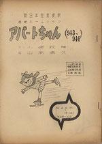 アパートちゃん(第943~946回/ラジオ放送劇台本)