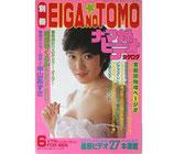 ナマ録ビデオカタログ(別冊EIGA NO TOMO 6月号)(映画書/映画雑誌)