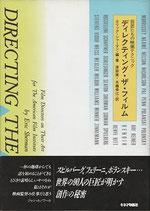 巨匠たちの映画テクニック ディレクティング・ザ・フィルム(映画書)