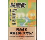 映画愛[監督編]武藤起一インタビュー集2(映画書)