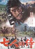 七人の侍 海外版(邦画ポスター)