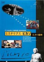 ミステリアス・ピカソ/天才の秘密(チラシ洋画)