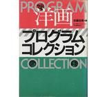 洋画プログラム・コレクション(映画書)