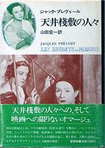 天井桟敷の人々(映画書/原作・シナリオ)
