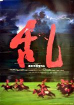 乱(背景疾駆する騎馬侍/ポスター邦画)