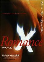 ロマンスX(チラシ洋画)