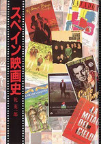 スペイン映画史(映画書)