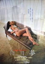 白日夢(成人映画/ポスター邦画)
