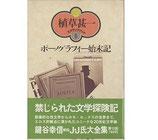 ポーノグラフィー始末記(植草甚一スクラップ・ブック9)