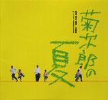 菊次郎の夏(パンフレット邦画)