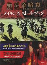始皇帝暗殺・メイキング&ストーリーブック(映画書)
