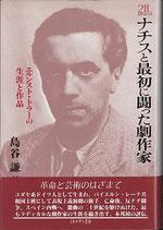 ナチスと最初に闘った劇作家・エルンスト・トラーの生涯と作品