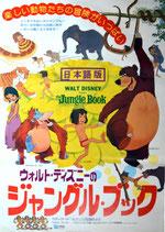 ジャングル・ブック(ポスター・アニメ)