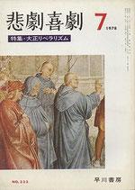 悲劇喜劇・7月号(特集・大正リベラリズム/NO・333)(演劇雑誌)