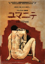ユマニテ(チラシ洋画)