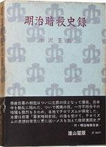 明治暗殺史録(中沢坙夫著)(歴史書)