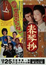 春琴抄/恋の空中ぶらんこ(チラシ邦画/東宝公楽)