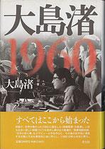 大島渚1960(映画書)