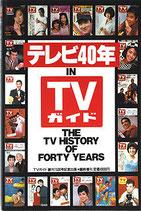 テレビ40年 IN TVガイド(TVガイド1500号記念・臨時増刊号)(TV・映画書)