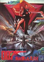 007私を愛したスパイ・日比谷映画劇場(洋画パンフレット)