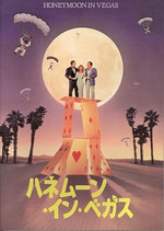 ハネムーン・イン・ベガス(洋画パンフレット)
