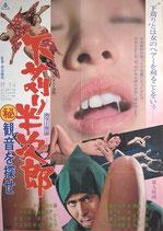 下苅半次郎・マル秘観音を探せ(邦画ポスター)