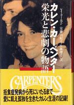 カレン・カーペンター 栄光と悲劇の物語(リチャード公認ただ一冊の評伝)