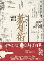 """映画のこころ 惹句術・オモシロ""""遊""""ことば百科(映画書)"""