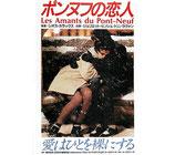 ポンヌフの恋人(チラシ洋画/マリオン劇場)