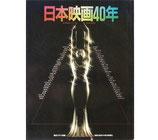 日本映画40年(毎日グラフ別冊)(映画書)