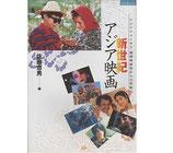 新世紀 アジア映画・アジアフォーカス・福岡映画祭から21世紀へ(映画書)